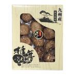 九州産 どんこ椎茸 CD-15N  ギフト プレゼント お中元 御中元 お歳暮 御歳暮