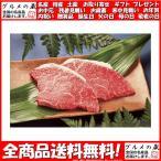 神戸牛 ももステーキ 90g×2枚 dai-kmms180 ギフト プレゼント お中元 御中元 お歳暮 御歳暮
