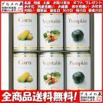ホテルニューオータニ スープ缶詰セット AOR-25 ギフト プレゼント お中元 御中元 お歳暮 御歳暮
