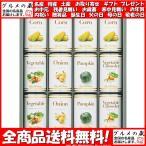 ホテルニューオータニ スープ缶詰セット AOR-50 ギフト プレゼント お中元 御中元 お歳暮 御歳暮
