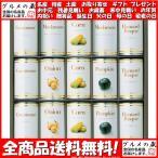 ホテルニューオータニ スープ缶詰セット AOR-100 ギフト プレゼント お中元 御中元 お歳暮 御歳暮