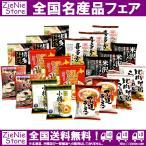 北海道から九州まで♪ご当地ラーメン 味くらべ 20食♪乾麺タイプ♪