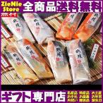 羅臼産 秋鮭の漬魚味くらべ 5368 【送料無料】