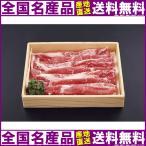 北海道かみふらの和牛 ももばら すき焼き 180g 送料無料