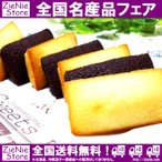 昭和40、50年代に人気を博した洋菓子店ならではのレトロな風味、食感を復刻♪神戸コトブキのフィナンシェ♪