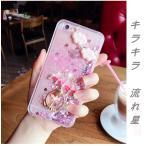 iPhone8 ケースiPhone8plus ケース iPhone7 ケース iPhone7plus ケース iPhone6sケースストラップが付き レア ラメ流れ星 スタンド機能付き 流れるハート