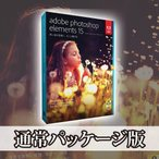 新品未開封 Adobe Photoshop Elements 15 パッケージ版 【箱に傷み有】 クリックポスト送料無料 / アドビ フォトショップ エレメンツ 通常版