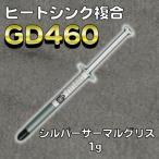 新品 GDブランド パソコン CPU シルバーグリス 1g 放熱用 ヒートシンク複合 シリコングリス GD460