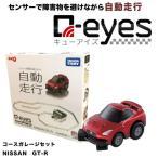 チョロQ Q-eyes コースガレージセット NISSAN GT-R