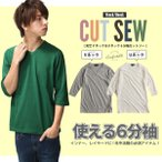 # Tシャツ メンズ 6分袖 カットソー 黒 白 無地 VネックTシャツ Uネック 天竺 S M L XL XXL 送料無料 (15020-51z)