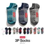 ソックス メンズ ニットソックス セット ニット ソックス 3P スニーカー 靴下 くつした ヘルスニット Health Knit ファッション 2017 秋冬 新作 (191-3-12)