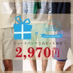 ショートパンツ 福袋 3本セット (2015fkb-007)