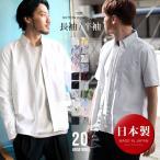 # ボタンダウンシャツ メンズ カジュアルシャツ 日本製 オックスフォードシャツ シャツ 白シャツ ショート丈 綿 コットンシャツ 国産 送料無料 (292003)