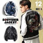 スカジャン メンズ服 スーベニアジャケット 長袖 刺繍 2way リバーシブル ファッション (49682302)