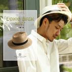 草帽 - ハット メンズ ストローハット ハット帽 麦わら帽子風 折りたたみ可 中折れ帽 形状記憶 帽子 ツバ広 ZIP ジップ 夏 夏物 夏服 ファッション (st-0210)