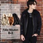 ミリタリージャケット メンズ服 ブルゾン フライトジャケット ムートン ジャケット コート アウター ボア B-3 ファッション (br6065)