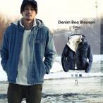 デニムジャケット メンズ 冬 冬服 冬物 秋冬 ブルゾン デニム ボア フード アウター ファッション (br6070)