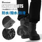 スノーブーツ メンズ ブーティ ウィンターブーツ靴 雪靴 防水 防寒 防滑 ユニセックス 送料無料 (br7366)