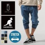 ジョガーパンツ メンズ クロップドパンツ イージーパンツ ツイル デニム KANGOL カンゴール ZIP FIVE 夏 夏物 夏服 送料無料 (kgaf-0040)画像