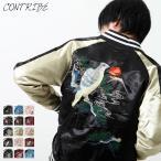 スカジャン メンズ スーベニアジャケット 虎 舞子 風神雷神 龍 鷲 刺繍 ロゴ刺繍 和柄 ジャケット ブルゾン (sk17003)