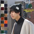 ニット帽 メンズ ビーニー キャップ 帽子 ニット リブ編み ケーブル編み アクリル ユニセックス ファッション (st-0205)