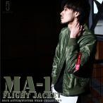 MA-1 メンズ フライトジャケット MA1 ミリタリージャケット アウター きれいめジャケット (zp316550)
