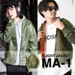 MA-1 メンズ ミリタリージャケット フライトジャケット ボンバージャケット MA-1ジャケット MA1 ファッション 2018 新作 春 (zp317500) 2b2 D