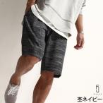 イージーパンツ メンズ パンツ ショートパンツ ハーフパンツ 段杢 裏毛 スウェット ファッション 送料無料 (zp317804)