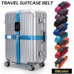 其它 - スーツケース ベルト 海外旅行 TSA 安心 安全 クロス ロック付き 鍵付き アメリカ