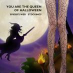 ハロウィン コスプレ Halloween 仮装 タイツ 蜘蛛の巣 スパイダー ストッキング セクシー 網タイツ