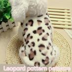 ペットウェア ペット服 犬の服 ペット用品 ヒョウ柄 レオパード 防寒 ふんわり フリース素材  秋 冬 小型犬
