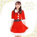 サンタ コスプレ レディース クリスマス Christmas Xmas サンタクロース サンタ サンタコス コスチューム ワンピース ミニスカ 衣装 ドレス
