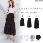 ロングスカート フレアスカート 長さが選べる スカート ウエストゴム 体形カバー 無地 黒 グレー 白 今だけ送料無料
