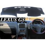 レクサス GS 2005-2011 ダッシュボード マット 日焼け防止 映り込み 対策 ダッシュボード カバー