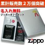 Zippo 8種類から選べる ジッポギフトセット Zippo専用オイル フリント 消耗品付き ギフトBOX付属 ジッポー