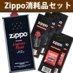 Zippo消耗品セット オイル大缶・フリント×3・ウィック×2
