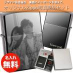 Zippo オリジナル ジッポ写真彫刻 名入れ無料 消耗品付きギフトBOX付属 ジッポー