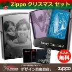 Zippo クリスマスセット 写真彫刻・ケース名入れ・アラベスク消耗品付ギフトボックス 期間限定販売