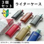 3個入り 合皮 ライターケース ライターカバー 100円ライター