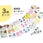 キーキャップ キーカバー 3個セット ネコ 猫 キャット 鍵  合鍵 キー セコム 防犯 SNS 合皮 革 のような かわいい 動物 アニマル レディース メンズ