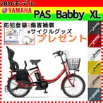 """2016 YAMAHA(ヤマハ) PAS Babby XL(パス バビー XL) PA20BXL """"サイクルグッズプレゼント"""" 電動アシスト自転車"""