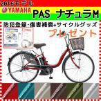 """2016 YAMAHA(ヤマハ) PAS ナチュラM(パス ナチュラ エム) PA26NM PA26NM """"サイクルグッズプレゼント"""" 電動アシスト自転車"""