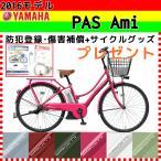 """2016 YAMAHA(ヤマハ) PAS Ami(パス アミ) PA26A """"サイクルグッズプレゼント"""" 電動アシスト自転車"""