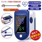 12%off限定クーポン価格 一部即納 3タイプ 血中酸素濃度計 酸素飽和度 日本仕様 測定器 脈拍計 酸素飽和度 心拍計 家庭用 SPO2 パルスオキシメーター