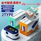 送料無料 短納期 3タイプ 血中酸素濃度計 酸素飽和度 日本仕様 血中酸素濃度計測定器 脈拍計 酸素飽和度 心拍計 家庭用 SPO2 パルスオキシメーター