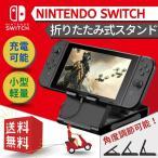 ニンテンドースイッチ  スタンド Nintendo Switch 充電 折りたたみ 持ち運び 3段 角度調整 小型 軽量 コンパクト
