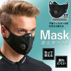 スポーツ マスク 蒸れない 逆止弁式 活性炭 フィルター 夏用 快適構造 ランニング 自転車 サイクリング などに