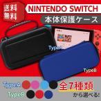 ニンテンドースイッチ キャリングケース ハードケース 任天堂 Nintendo Switch 専用 ポーチ 耐衝撃ケース  収納カバー