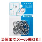 SANEI バス用ゴム栓クサリ PU20-48-5-67 (2個までメール便対応)