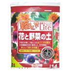 花ごころ 軽い!花ごころLITE 花と野菜の土 14L